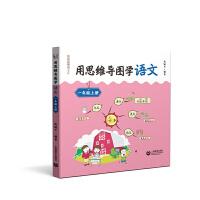 用思维导图学语文 一年级上册(与部编新教材配套,借助思维导图辅助学生学习和掌握语文知识、提升语文素养)套适用于家长与学