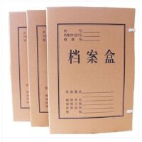 A4牛皮纸牛皮档 .案 盒 5cm厚 凭证盒 文件资料盒 办公存储档案盒