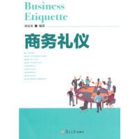 【二手旧书8成新】商务礼仪 刘民英 9787309104141