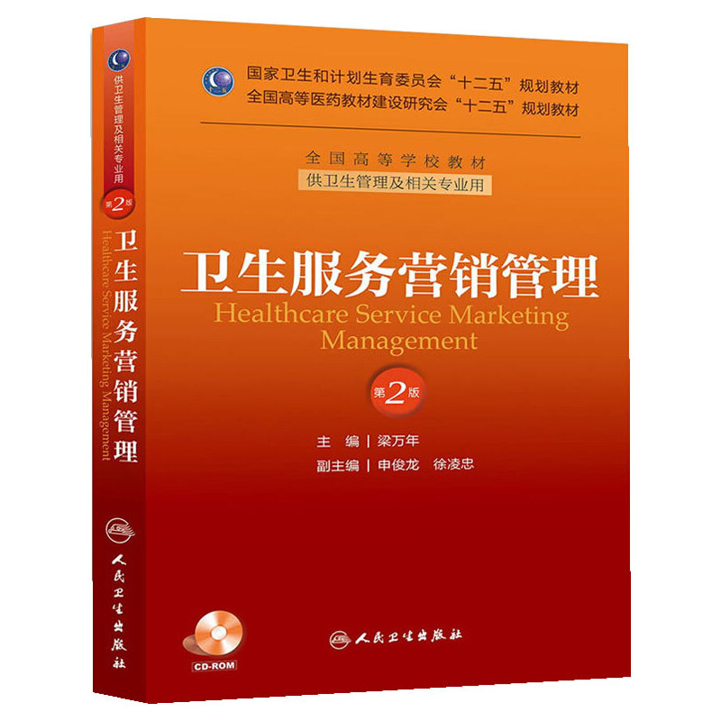 卫生服务营销管理(第二版/本科管理/配盘/十二五规划)