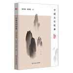 中国文学经典・古代散文卷(传统文化经典阅读)