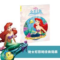 小美人鱼(迪士尼公主 安徒生童话 海的女儿 正版漫画)