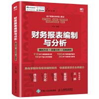 财务报表编制与分析 编制方法 深度分析 经典案例