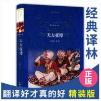 正版 经典译林:天方夜谭(精装)