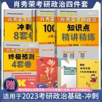 【正版预售】肖秀荣2022考研政治 肖秀荣1000题+精讲精练+肖八+肖四