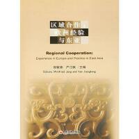 【二手旧书8成新】区域合作:欧洲经验与东亚 容敏德,严江枫 9787501779697
