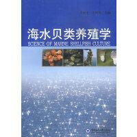 【二手旧书8成新】海水贝类养殖学 王如才,王昭萍 9787811251777