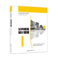【旧书二手9成新】公共建筑设计原理---中国高等院校建筑学科精品教材-W [日] 北田静男 周伊 上海人民美术出版社