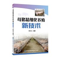 母猪精细化养殖新技术 猪品种及杂交利用后备种猪选留与选购后备种猪精细化饲养管理种公猪精细化饲养管理畅销书籍
