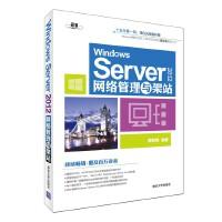 Windows Server2012网络管理与架站