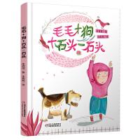 中少阳光图书馆 毛毛+狗+石头-石头[3-8岁]