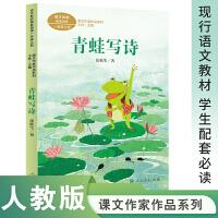 青蛙写诗 一年级上册 张秋生著 统编版语文教材配套阅读 课外 课文作家作品系列