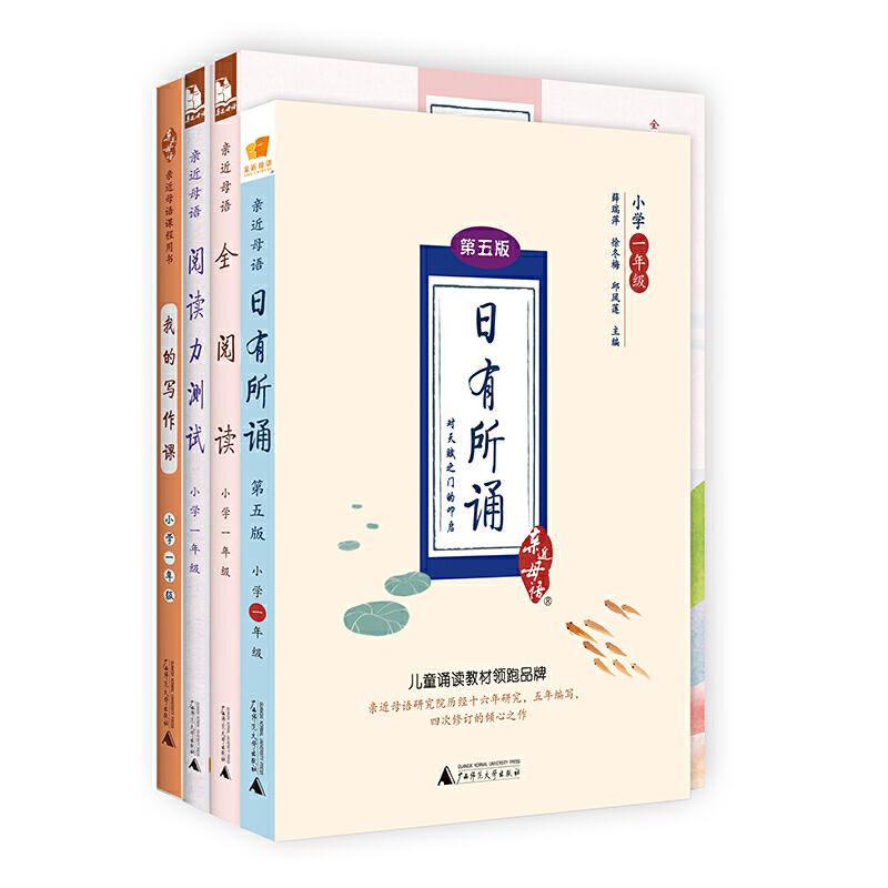亲近母语:小学一年级-全四册-含日有所诵(第五版)、全阅读、阅读力测试、我的写作课全套 诵、读、写、评测,适合儿童的母语学习读本与写作指导,第五版日有所诵全新改版