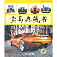【TH】宝马典藏书 王洪浩,李林果著 机械工业出版社 9787111347040