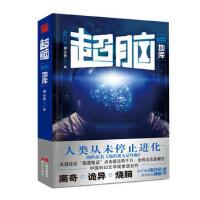 【二手旧书9成新】超脑:地库-蔡必贵 现代出版社-9787514353655