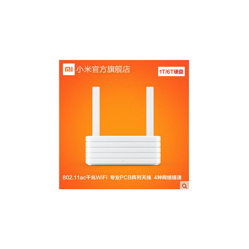 小米路由器智能家用无线网络路由器穿墙王1代企业级wifi路由器包邮 4种网络提速 高配路由器 1T版本