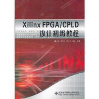 【二手旧书8成新】Xilinx FPGACPLD设计初级教程 沈涛 9787560622576