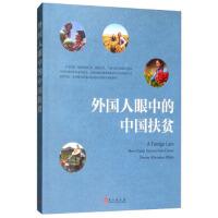 外国人眼中的中国扶贫 中国国际扶贫中心,中国互联网新闻中心 9787119117287