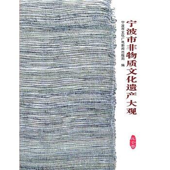 甬上风华——宁波市非物质文化遗产大观·北仑卷