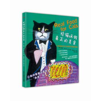 给猫咪做真正的美食(pdf+txt+epub+azw3+mobi电子书在线阅读下载)