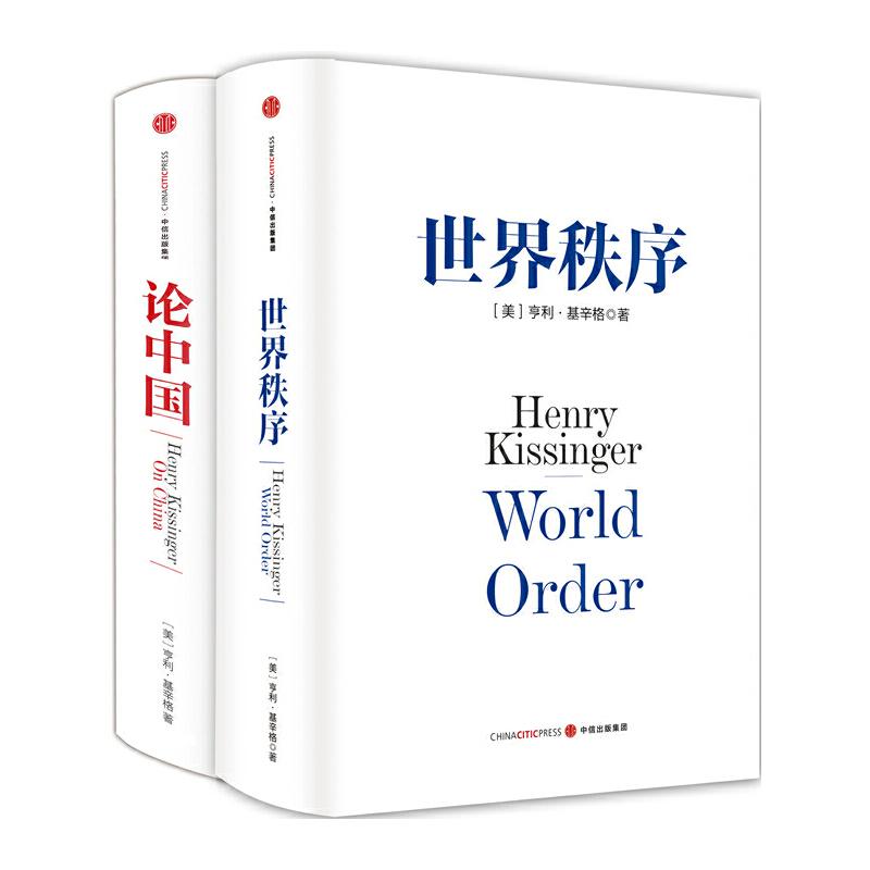 基辛格:世界秩序 论中国 基辛格外交生涯精髓之作,2016美国大选候选人的必读书