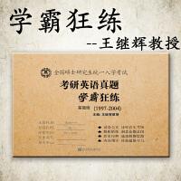 王继辉考研英语刷真题 2019考研英语真题学霸狂练(基础版)(1997-2004)