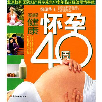 图解健康怀孕40周(pdf+txt+epub+azw3+mobi电子书在线阅读下载)