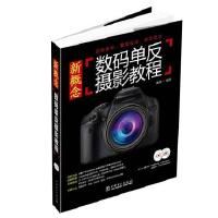新概念数码单反摄影教程(含CD)