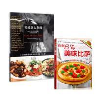 究极意大利面制作大全+(自制57款美味比萨) 西餐做法方法教程制作书籍烹饪菜谱美食制作入门教程 面食面点书籍大全做面条