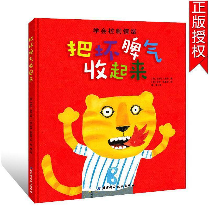 把坏脾气收起来 硬壳精装 3-4-5-6周岁宝宝情绪管理启蒙绘本 帮助孩子学会控制情绪 亲子互动读物 幼儿童早教故事图画书籍