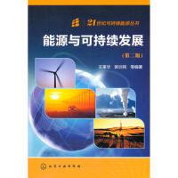 【二手旧书8成新】21世纪可持续能源丛书--能源与可持续发展(第二版 王革华 9787122191427