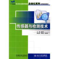 【二手旧书8成新】传感器与检测技术 祝诗平 9787503844072
