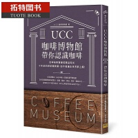 现货正版 港台原版图书 UCC咖啡博物馆带你认识咖啡邦联文化