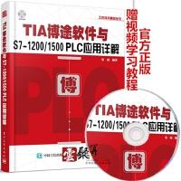TIA博途软件与S7-1200/1500 PLC应用详解 tia博途软件视频教程书籍 PLC编程入门教材 西门子TIA博
