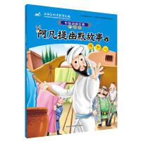 中国动画经典升级版:阿凡提幽默故事6寻开心