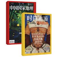 中国国家地理+时尚旅游组合2018年全年杂志订阅新刊预订7月起订