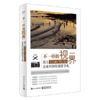 [二手旧书9成新]不一样的视界 富士X100/70/30全系列相机摄影手札(全彩) 刘征鲁 9787121312243