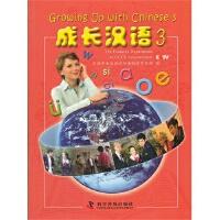 成长汉语3(英语版)(书+3DVD)