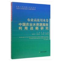 农业高效用水卷:中国农业水资源高效利用战略研究