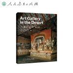 中国读本系列丛书(第二辑) 沙漠中的艺术馆 Art Gallery in the Desert