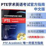 培生英文原版 Official Guide to PTE (academic) (Book+ CD-ROM) PTE学