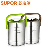 苏泊尔(supor)1.5升 鲜汤宝系列不锈钢保温饭盒 三层大容量保温桶 提锅KF15C4