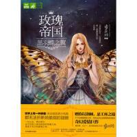轻文库奇幻仙境系列7--玫瑰帝国 黑羽蝶之翼