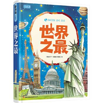 彩书坊:世界之最(学生版)堪比吉尼斯世界纪录大全,精装大开本阅读更尽兴