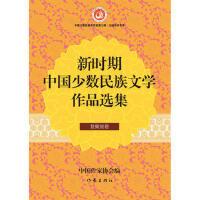 新时期中国少数民族文学作品选集:景颇族卷 中国作家协会 9787506375108睿智启图书