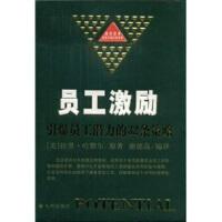 【二手旧书8成新】员工激励:引爆员工潜力的32条策略 [美] 拉里・哈默尔,谢德高 9787801950680