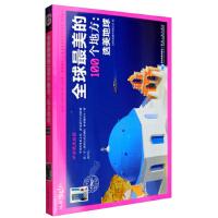 【二手旧书8成新】全球美的100个地方:选美地球 北京日知图书有限公司 9787547121641