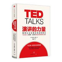 演讲的力量-如何让公众表达变成影响力 克里斯・安德森 著TED授权官方演讲指南演讲与口才畅销书