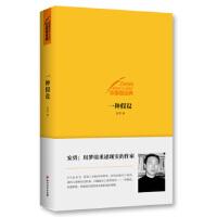【二手书9成新】 中国微经典:一种假设 安勇 四川文艺出版社 9787541138355