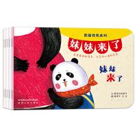 熊猫兜兜系列・妹妹来了(全6册)